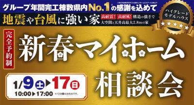 新春マイホーム相談会