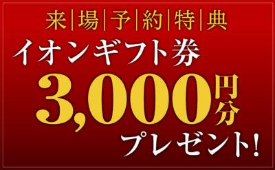 予約来場特典イオンギフト券3000円分