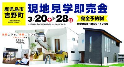 3/20吉野モデル見学即売会