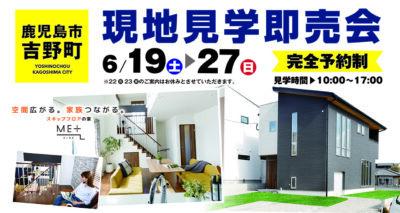6/19吉野モデル見学即売会